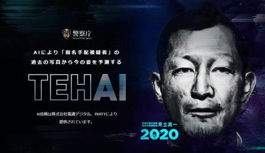 警察庁がAIを使って指名手配被疑者の現在の姿を予測する「TEHAI」プロジェクトを始動